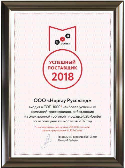 """Сертификат компании Норгау """"Успешный поставщик 2018"""""""